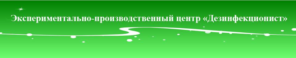 «Экспериментально-производственный центр «Дезинфекционист»